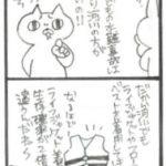スタッフの4コマ漫画(ライフジャケット)